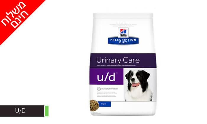 3 שני שקי מזון יבש לכלבים Hills - משלוח חינם