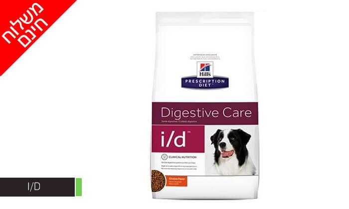 5 שני שקי מזון יבש לכלבים Hills - משלוח חינם