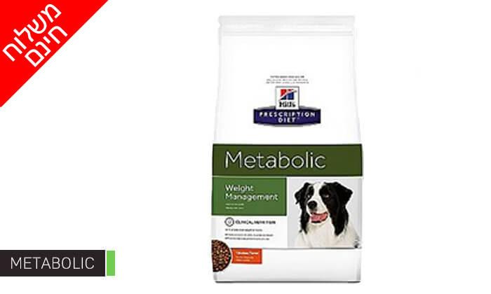 8 שני שקי מזון יבש לכלבים Hills - משלוח חינם