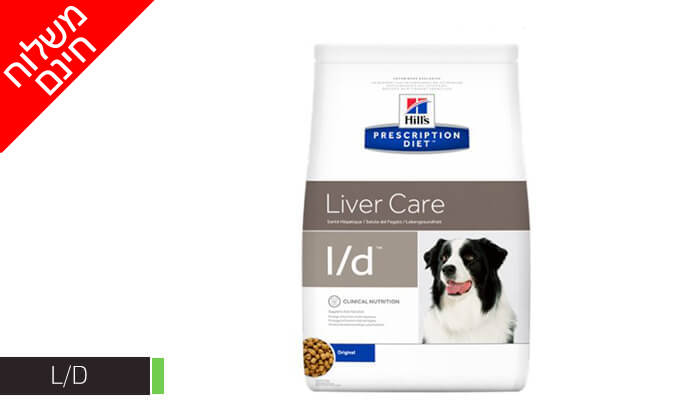 10 שני שקי מזון יבש לכלבים Hills - משלוח חינם