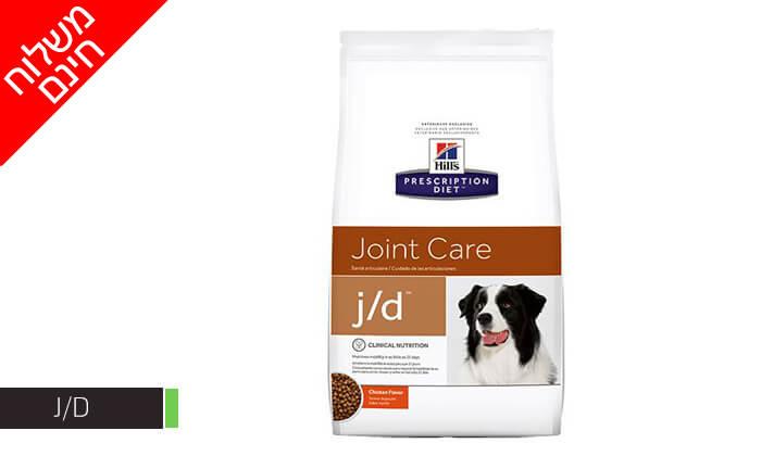 12 שני שקי מזון יבש לכלבים Hills - משלוח חינם