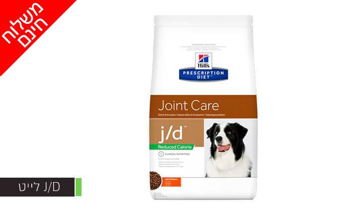 13 שני שקי מזון יבש לכלבים Hills - משלוח חינם