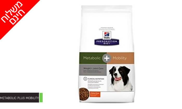 15 שני שקי מזון יבש לכלבים Hills - משלוח חינם