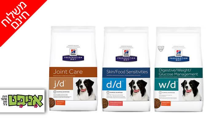 2 שני שקי מזון יבש לכלבים Hills - משלוח חינם