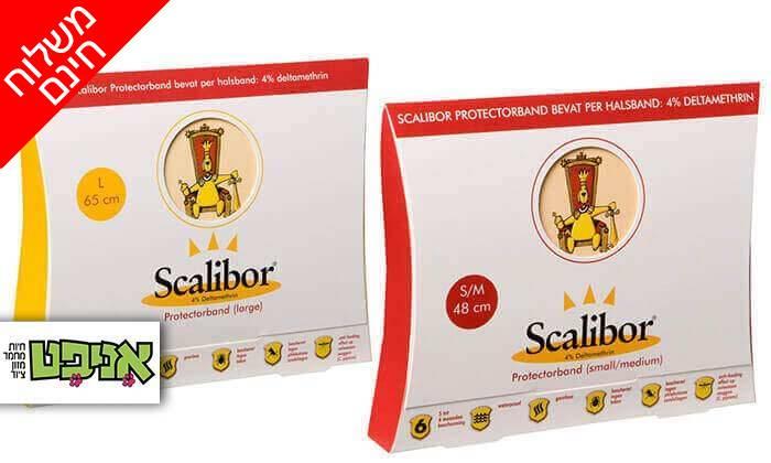 2 קולר סקליבור לכלב נגד קרציות - משלוח חינם