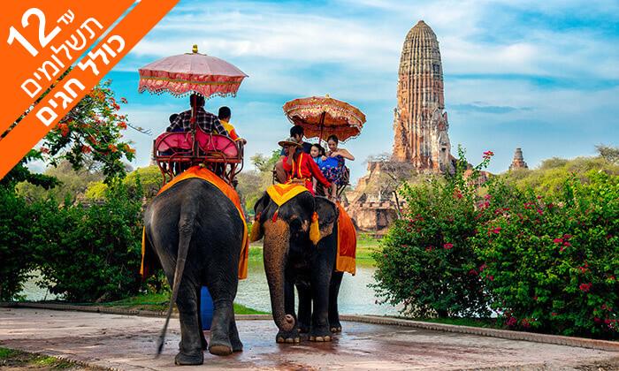 5 טיול מאורגן 13 ימים בתאילנד, כולל חגים