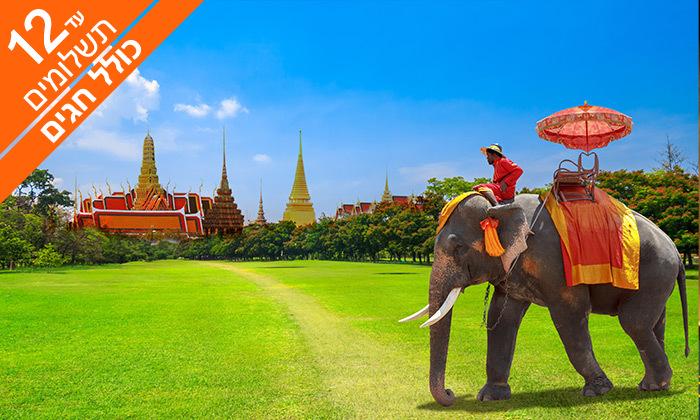2 טיול מאורגן 13 ימים בתאילנד, כולל חגים