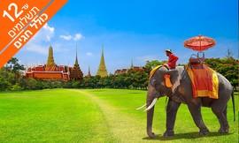 טיול 13 ימים בתאילנד כולל חגים