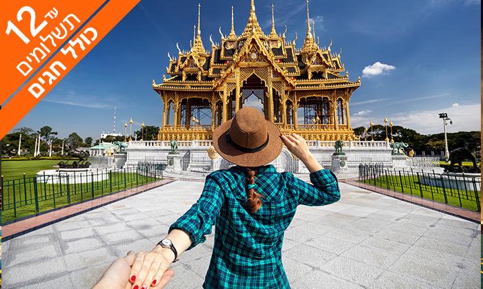 3 טיול מאורגן 13 ימים בתאילנד, כולל חגים