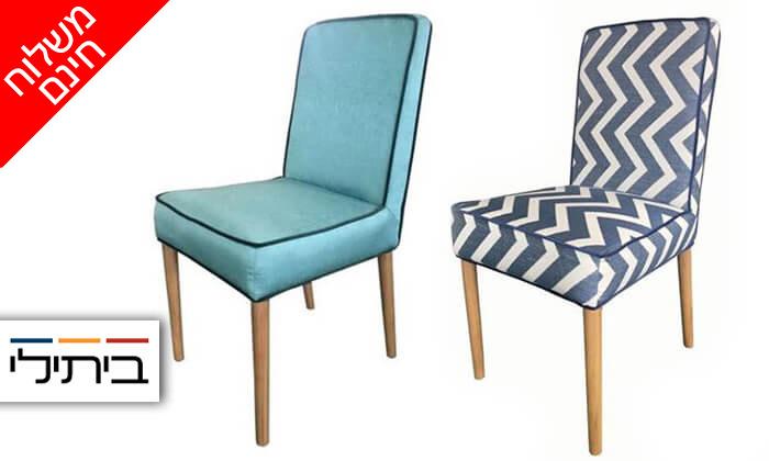 2 ביתילי: כיסא לפינת אוכל דגם פורטו - הובלה חינם!