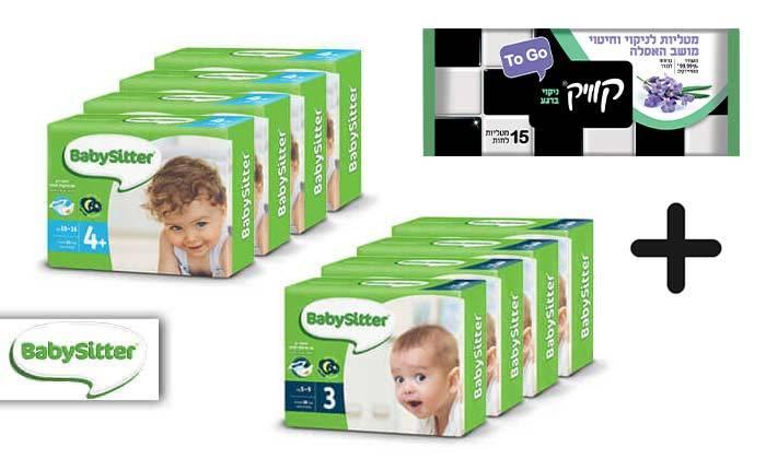 2 מארז 8 חבילות חיתולי בייביסיטר Babysitter + קוויק TO GO מתנה