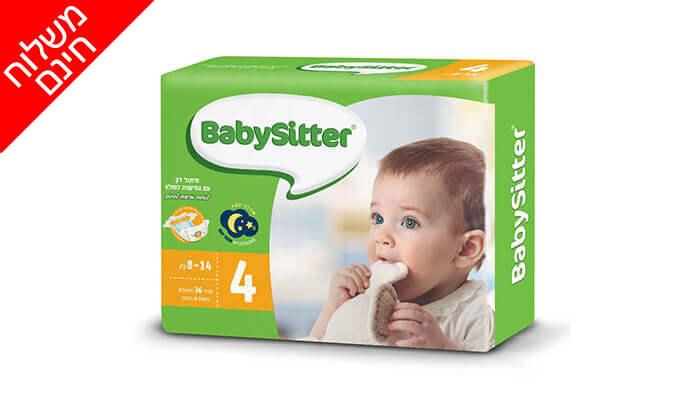 4 מארז 8 חבילות חיתולי בייביסיטר Babysitter - משלוח חינם