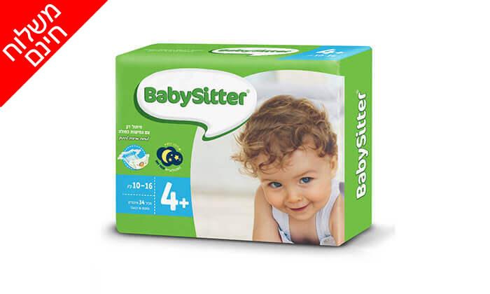 5 מארז 8 חבילות חיתולי בייביסיטר Babysitter - משלוח חינם