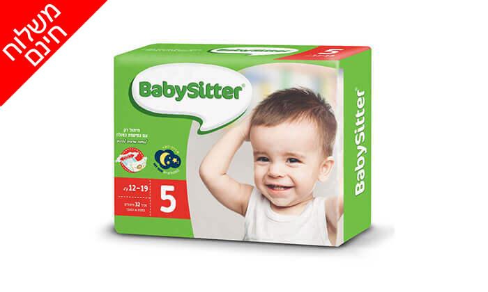 6 מארז 8 חבילות חיתולי בייביסיטר Babysitter - משלוח חינם