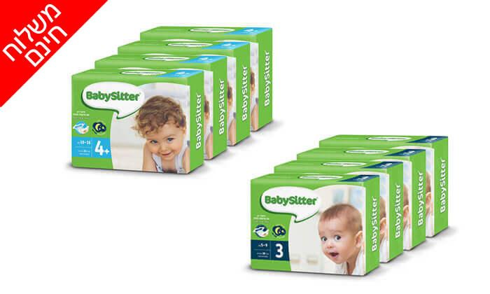 9 מארז 8 חבילות חיתולי בייביסיטר Babysitter - משלוח חינם
