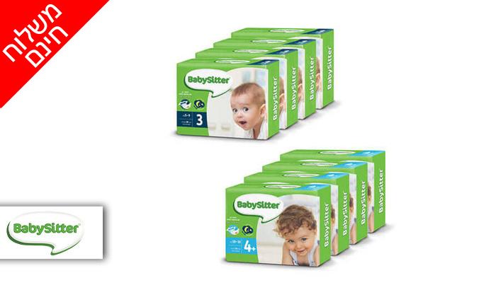 2 מארז 8 חבילות חיתולי בייביסיטר Babysitter - משלוח חינם