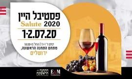 כרטיס כניסה לפסטיבל היין