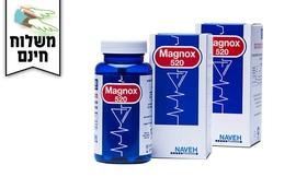 2 בקבוקי תוסף תזונה Magnox 520