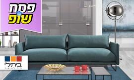 ספה דו-מושבית ביתילי דגם מלאני