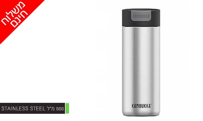 4 כוס שתייה תרמית KAMBUKKA - משלוח חינם