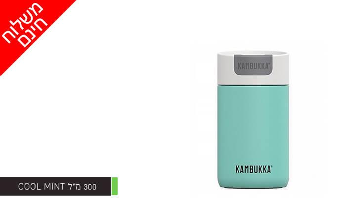 8 כוס שתייה תרמית KAMBUKKA - משלוח חינם