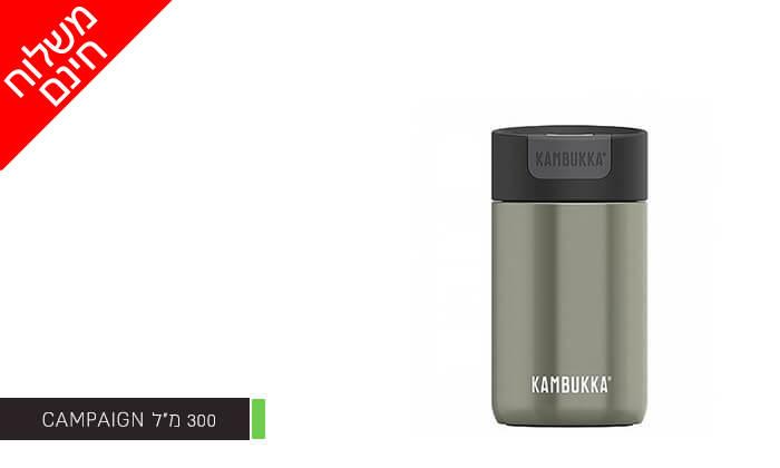 9 כוס שתייה תרמית KAMBUKKA - משלוח חינם