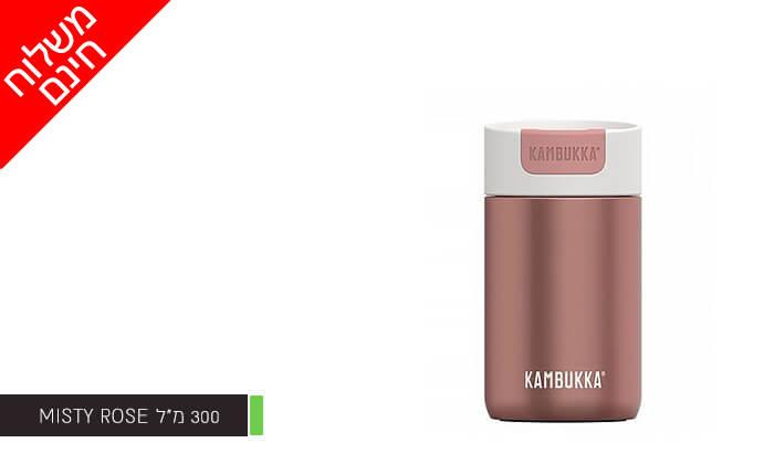 10 כוס שתייה תרמית KAMBUKKA - משלוח חינם