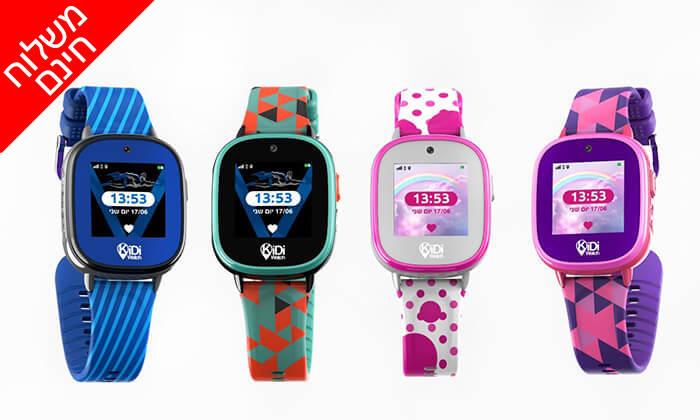 2 שעון GPS ילדים KIDIWATCH Pro 2.0 - משלוח חינם