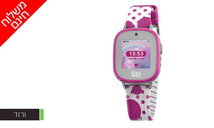 4 שעון GPS ילדים KIDIWATCH Pro 2.0 - משלוח חינם