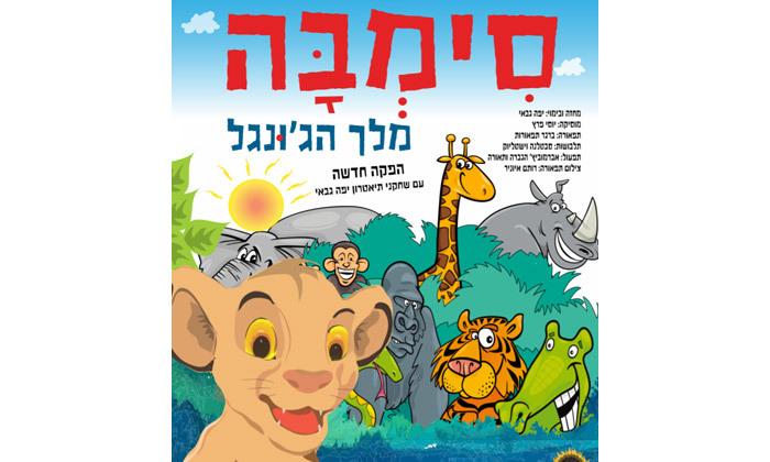 3 סימבה וסבא אליעזר והגזר: הצגות ילדים במגוון מועדים ומיקומים
