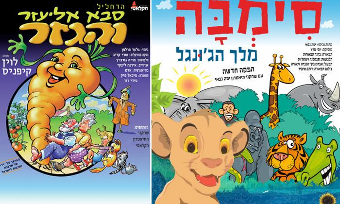2 סימבה וסבא אליעזר והגזר: הצגות ילדים במגוון מועדים ומיקומים