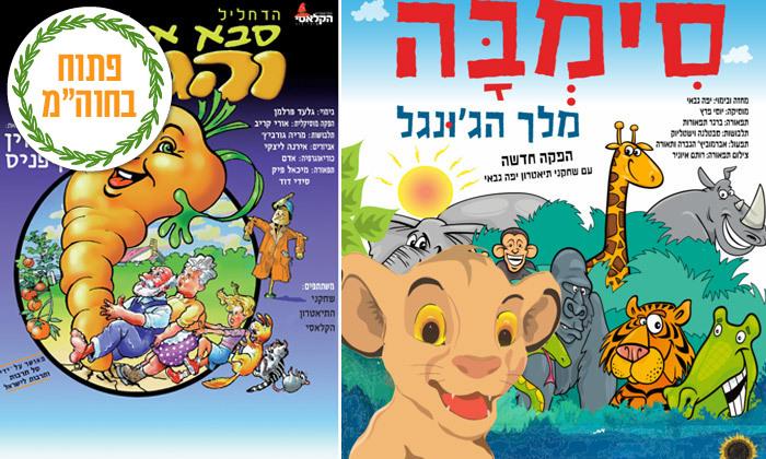 2 הצגות ילדים במגוון מועדים ומיקומים