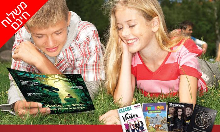 2 מגזין ג'רוזלם פוסט לילדים - משלוח חינם