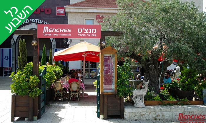 3 ארוחת בוקר זוגית במסעדת מנצ'ס - המושבה הגרמנית, חיפה
