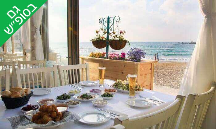 6 ארוחה זוגית במסעדת בני הדייג, ראשון לציון
