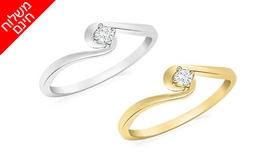 טבעת יהלום GOLDIAM