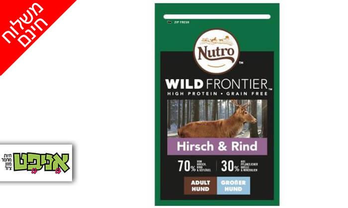 2 שני שקי מזון יבש לכלבים Nutro - משלוח חינם