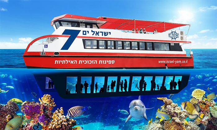 2 שייט בספינת זכוכית חדשה וממוזגת - ישראל ים, אילת