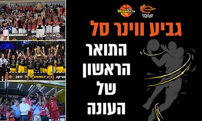 2 כרטיס למשחקי רבע או חצי גמר בכדורסל בגביע Winner סל, תל אביב וחולון
