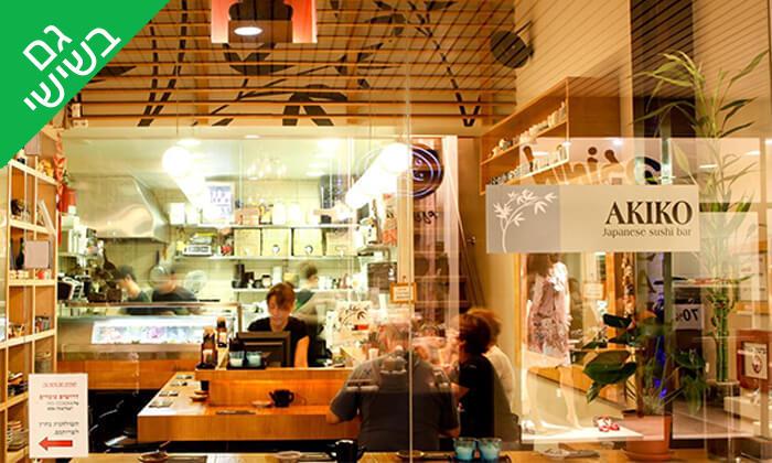 10 אקיקו סושי בר ברמת אביב - ארוחה זוגית מפנקת