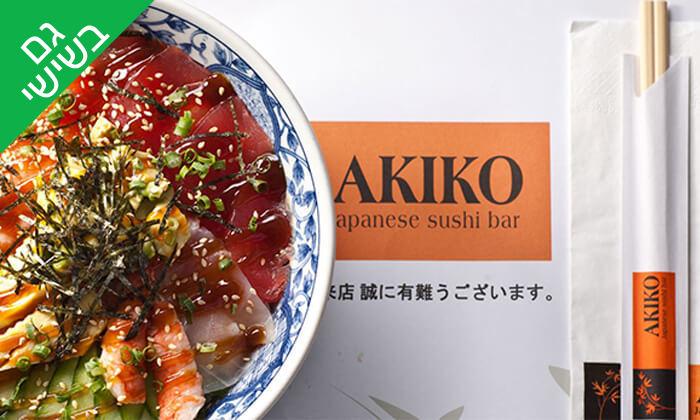 2 אקיקו סושי בר ברמת אביב - ארוחה זוגית מפנקת