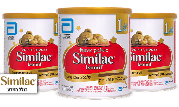 2 3 יחידות סימילאק איזומיל שלב 1