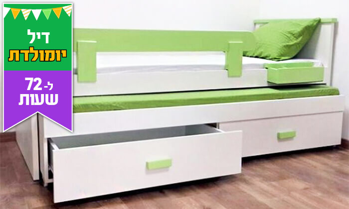 2 דיל לזמן מוגבל - מיטת ילדים נפתחת