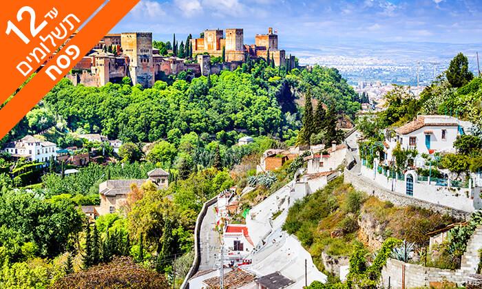 3 טיול מאורגן בספרד - מדריד, אנדלוסיה וגיברלטר