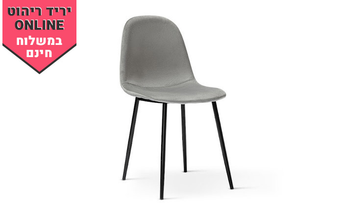 4 כיסא לפינת אוכל בריפוד קטיפה - צבעים לבחירה ומשלוח חינם