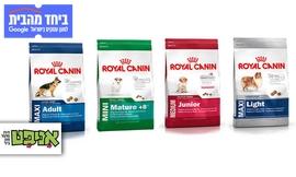 שק אוכל לכלב Royal Canin