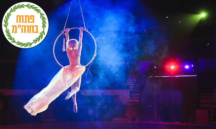 3 לילה מטורף במוזיאון - כרטיס למופע של קרקס בראבו, מגוון מיקומים