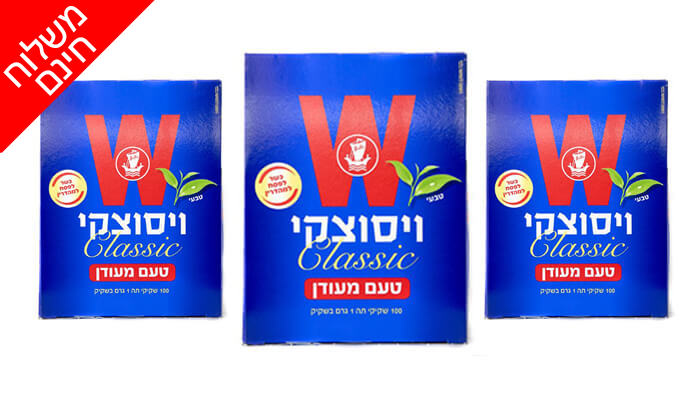 """2 3 מארזי תה ויסוצקי, 300 שקיקים סה""""כ - משלוח חינם"""