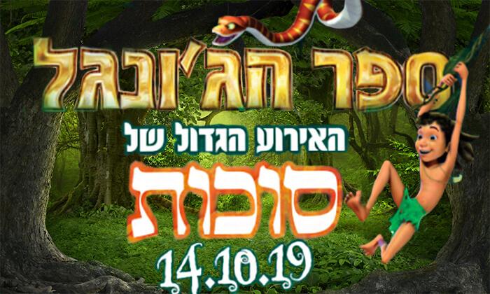 2 פסטיבל ספר הג'ונגל עם ענבלי בא-לי, קריית מוצקין