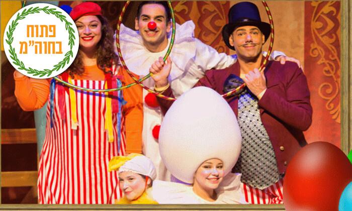 2 כרטיס להצגה 'הביצה שהתחפשה' במשכן לאומנויות הבמה, באר שבע